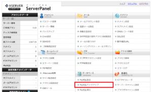 エックスサーバーのデータバックアップ方法・ダウウンロード方法・復元方法