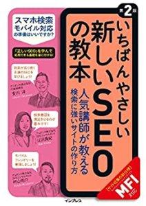 一番やさしい新しいSEOの教本