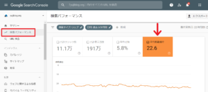GoogleSearchConsoleで順位を確認する方法