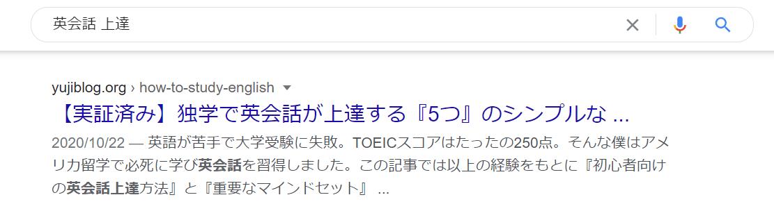 Google検索でブログを上位表示するためのSEOテクニックを紹介