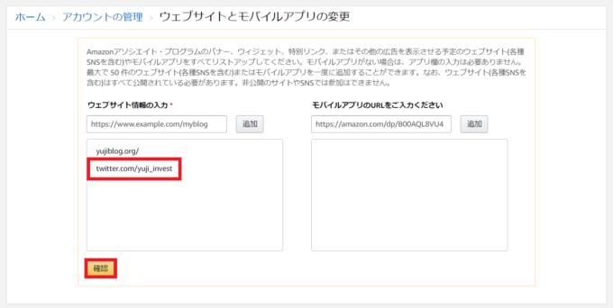 TwitterアカウントをAmazonアソシエイトに登録する方法