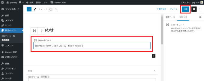 ContactForm7の設定方法