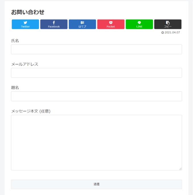 Contact Form 7を使ってWordPressにお問い合わせフォームを作成する手順