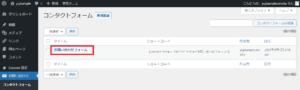 Contact Form 7を使ってWordPressにお問い合わせフォームを作成する手順・おすすめカスタマイズ