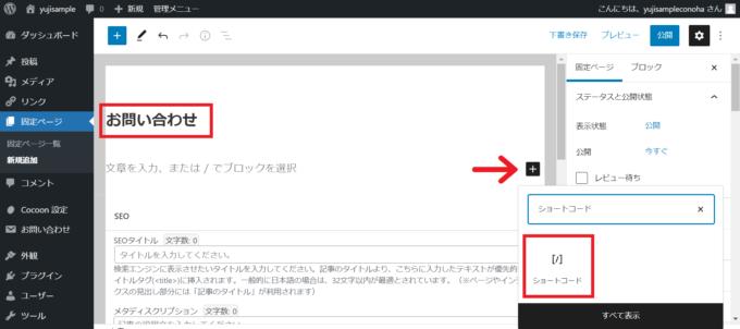 GoogleフォームでWordPressのお問い合わせフォームを作成する手順