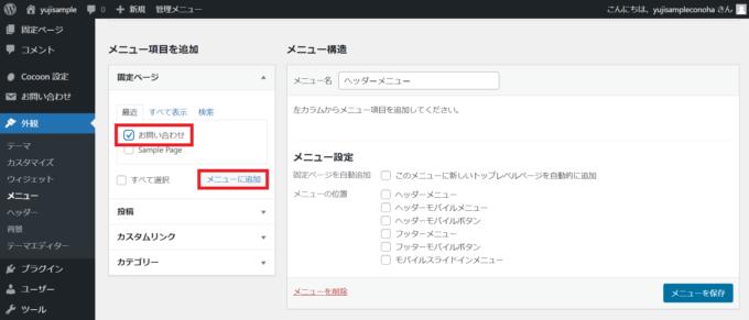 WordPressのお問い合わせをヘッダーメニューに表示する方法