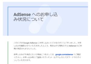 Googleアドセンスの不合格通知メール