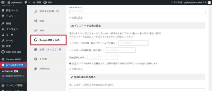 Googleアドセンス認証コードをAFIINGER5で貼り付ける方法
