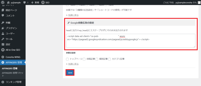 Googleアドセンス認証コードをAFIINGER5に貼り付ける方法