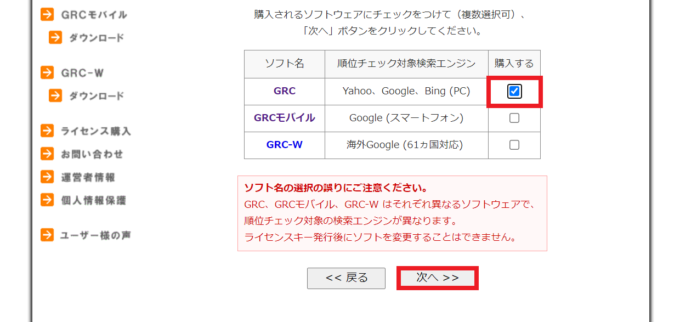 GRCの有料ライセンスの購入方法
