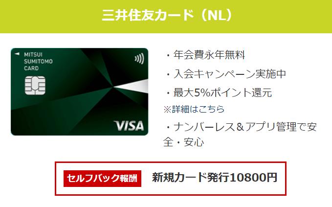 三井住友カードのセルフバック