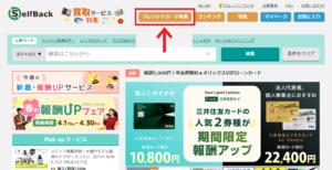 A8.netでクレジットカードのセルフバックを申し込む方法