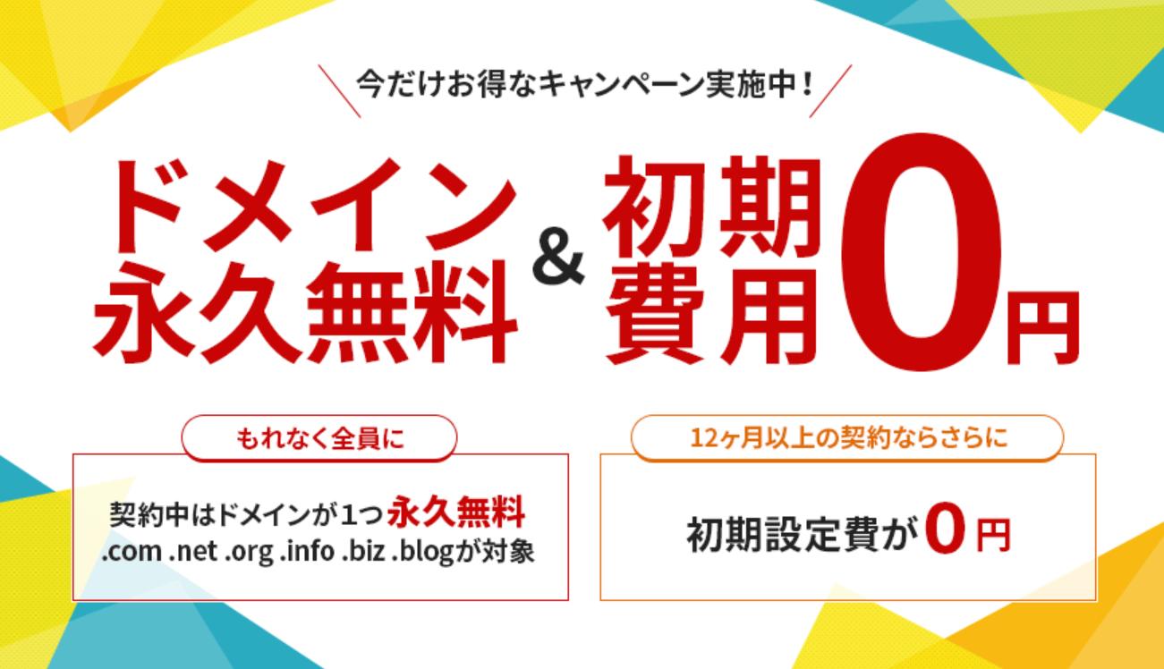 エックスサーバーのドメイン永久無料+初期費用0円キャンペーン