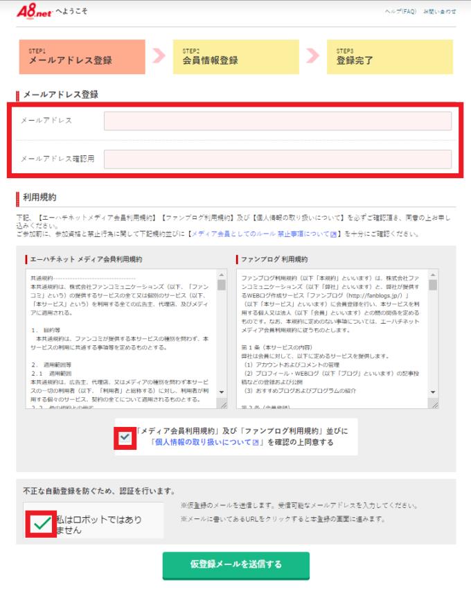A8.netの登録方法を解説