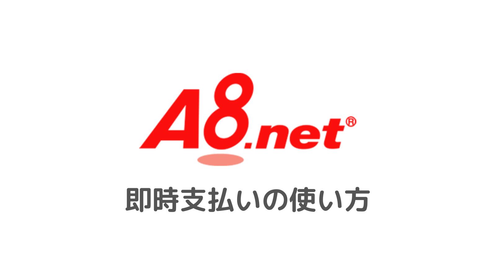 A8.netの即時支払機能の使い方