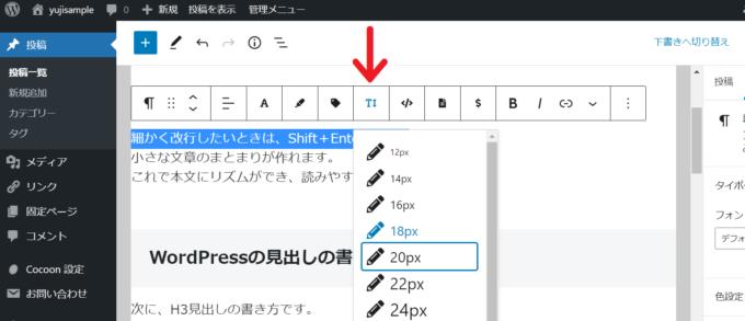 WordPressの書き方・使い方の解説