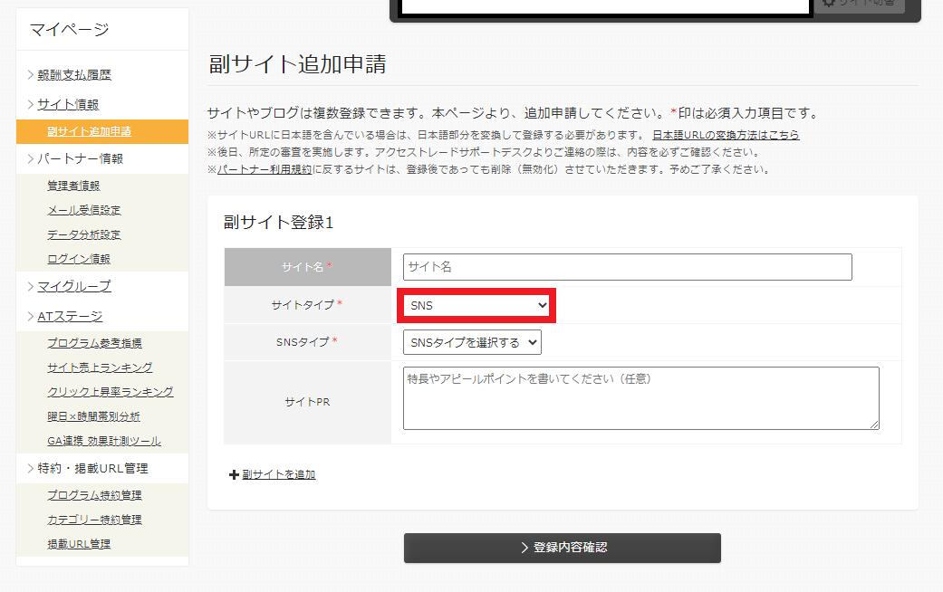 アクセストレードのSNS登録方法