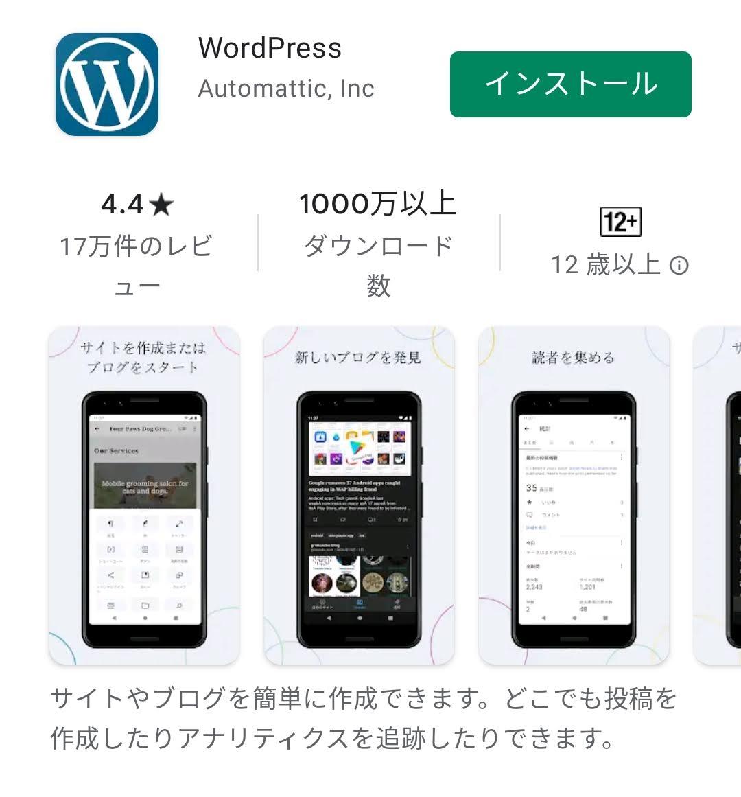 スマホでWordPressを始める方法