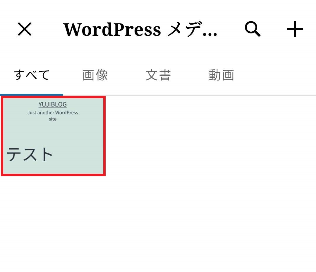 WordPressアプリでスマホから画像をアップロードする方法