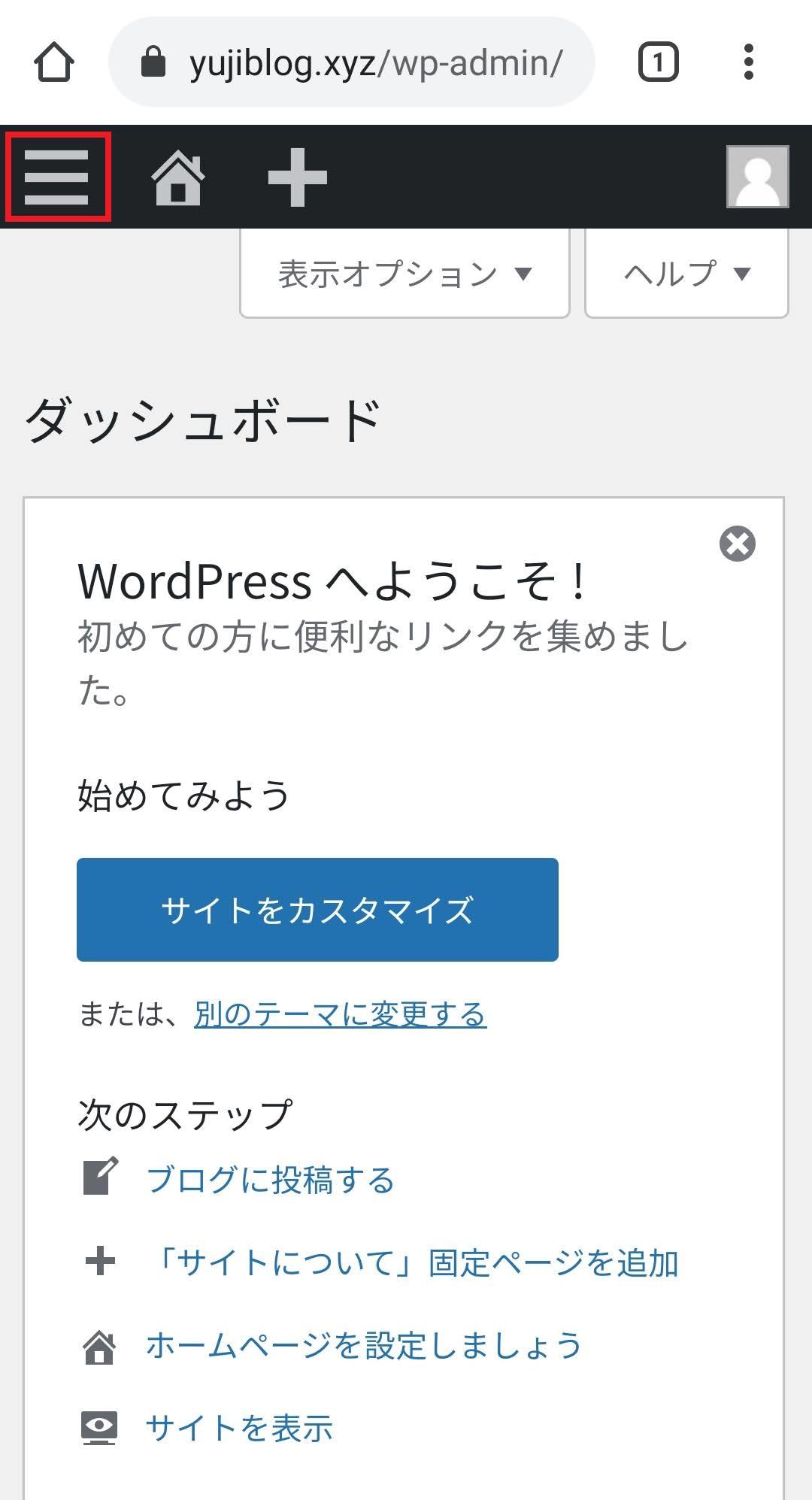 スマホでWordPressブラウザ版を使う方法