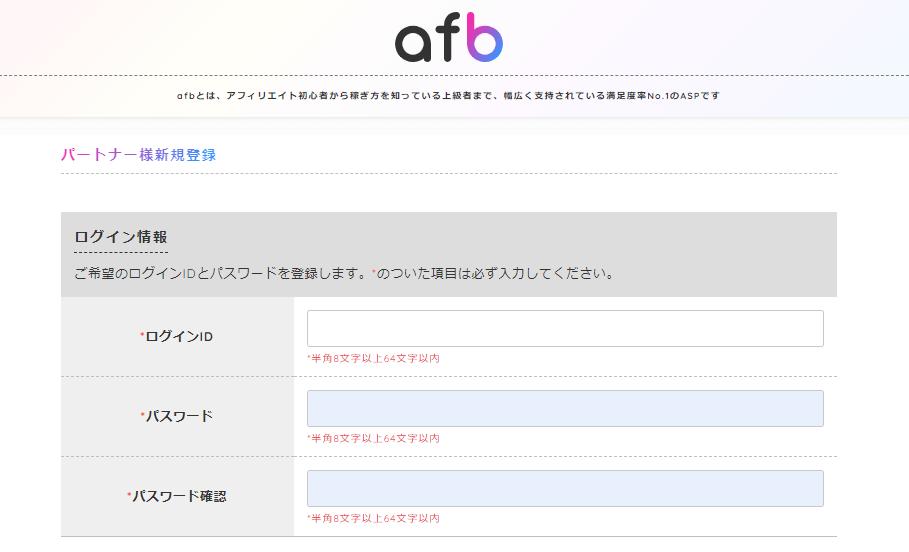 afbのサイト登録方法を解説