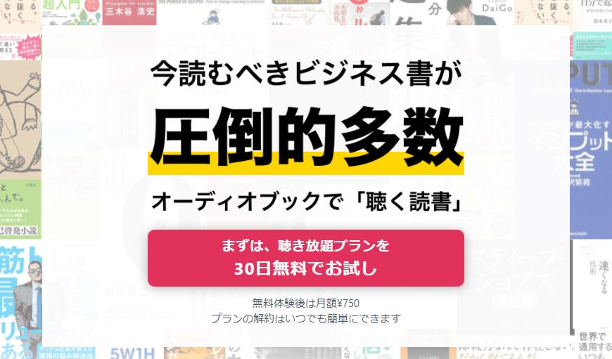 audiobook.jpの30日間無料キャンペーン