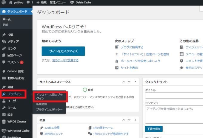 WordPressのプラグインの使い方