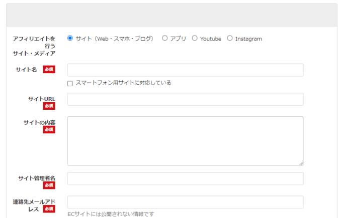 バリューコマースの2サイト目の登録方法