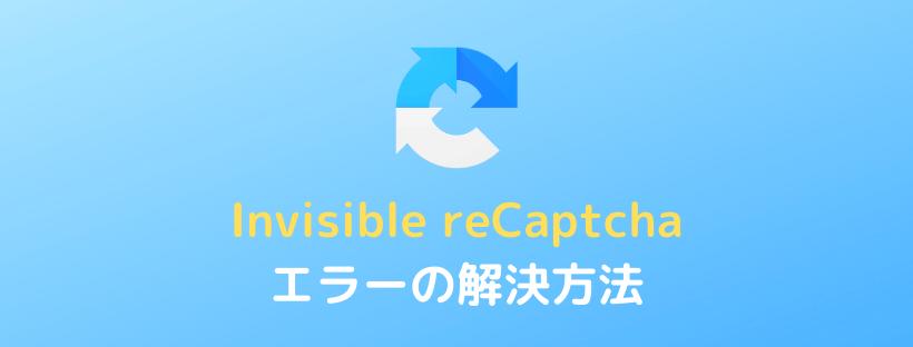 Invisible reCaptchaのエラーの解決方法