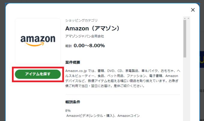 Ameba Pickの商品掲載方法