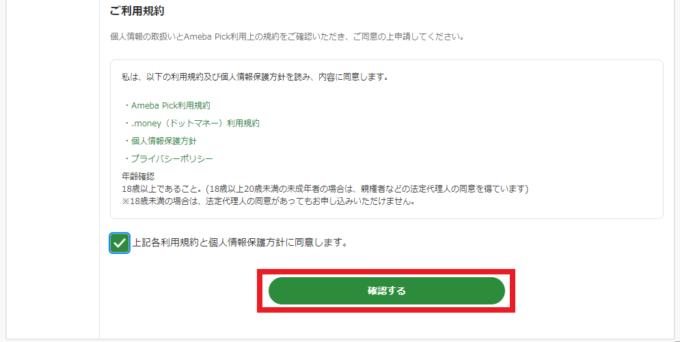 Ameba Pickの登録方法