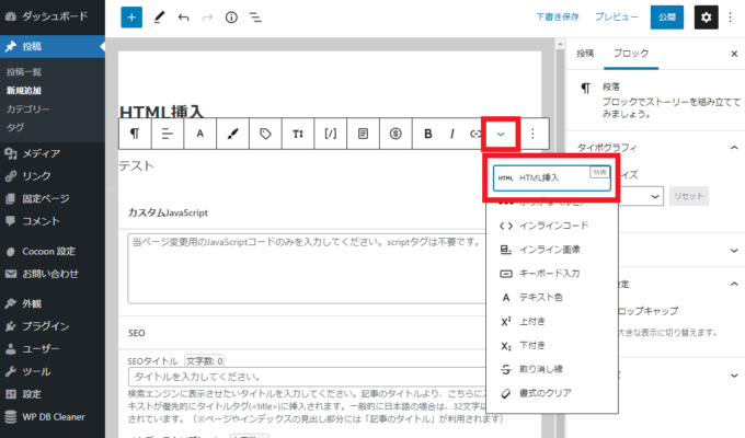 HTML挿入