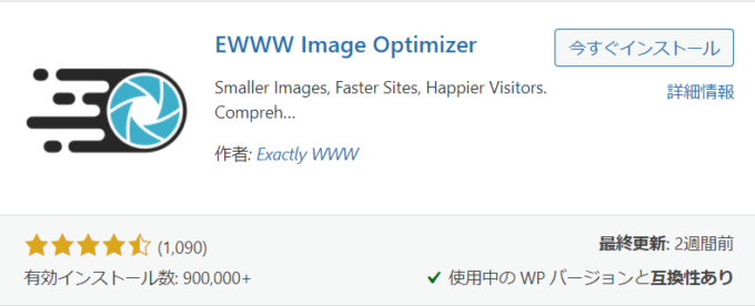 EWWW Image OptimizerとCompress JPEG & PNG imagesの比較