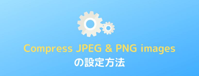 Compress JPEG & PNG imagesの設定方法