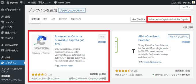 Advanced noCaptcha & invisible Captcha (v2 & v3)の設定方法