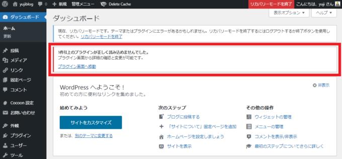 Invisible reCaptcha for WordPressのWordPressにログインできないエラーの解決方法