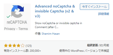 Advanced noCaptcha & invisible Captcha (v2 & v3)