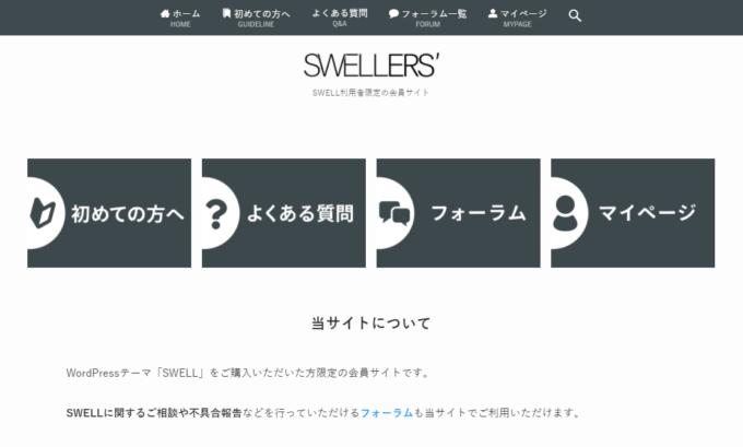 SWELLERS'について
