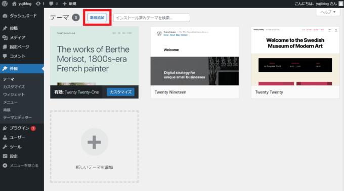 WordPressテーマSWELLの導入方法