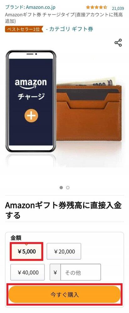 Amazonギフト券チャージタイプの現金チャージ方法