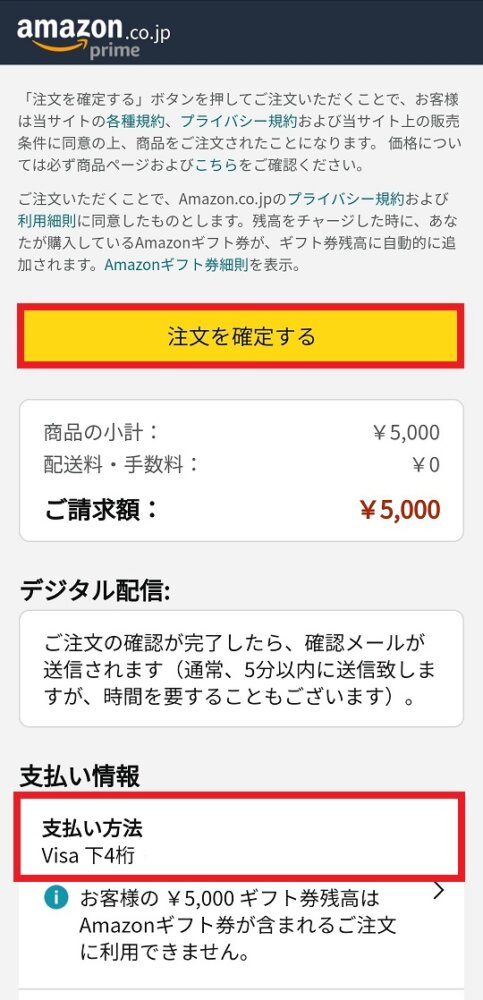 Amazonギフト券チャージタイプをクレジットカードでチャージする方法