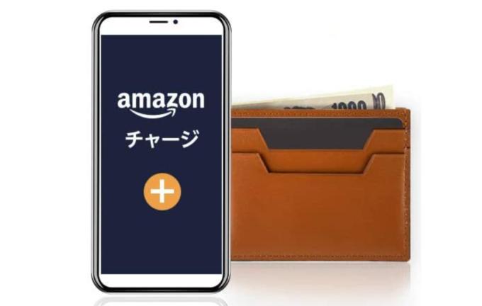 Amazonギフト券チャージタイプの使い方