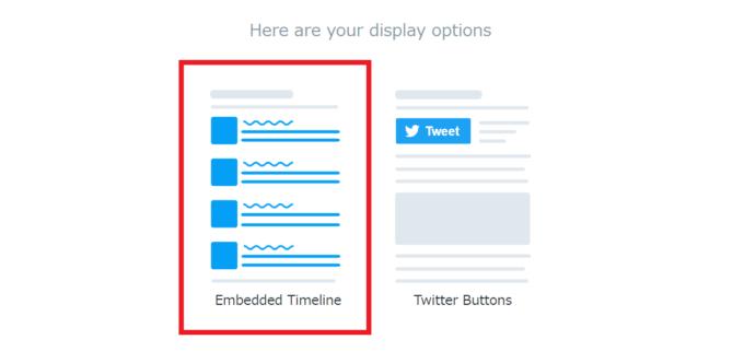 Twitterのタイムラインをブログに埋め込む方法
