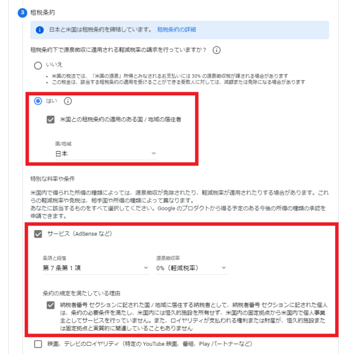 Googleアドセンスの税務情報の提出方法