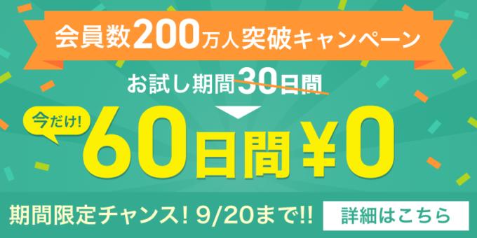 audiobook.jpキャンペーン20210903