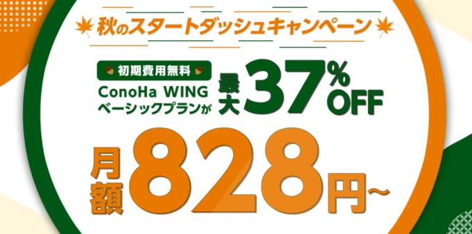 コノハウィングキャンペーン20210913