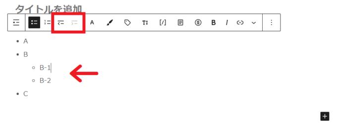 Cocoonでリストのインデントを付ける方法
