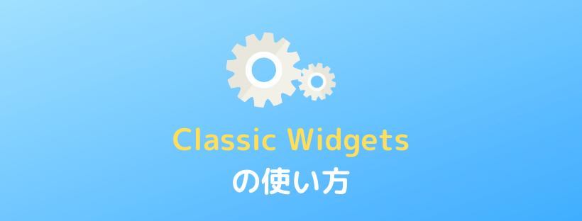 ClassicWidgetsの使い方